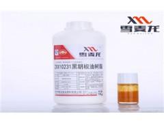 供应超临界萃取高浓度黑胡椒油树脂ZXX10231