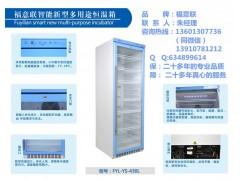 立式标本冷藏柜 标液冷藏箱