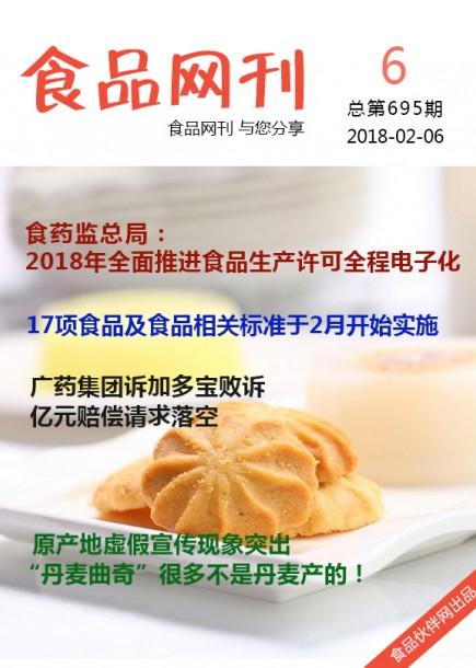 食品网刊2018年第695期
