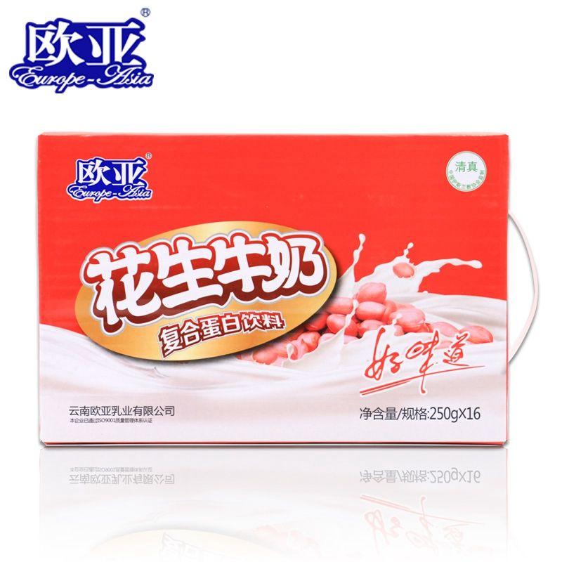 欧亚花生牛奶(3)