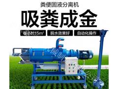 干湿分离减肥法  固液分离机原理  分离设备