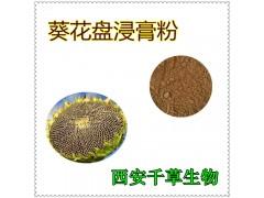 葵花盘浸膏粉 厂家生产动植物提取物 定做葵花盘流浸膏