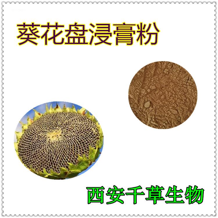 葵花盘浸膏粉