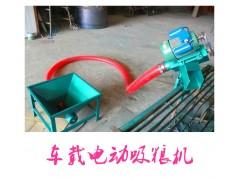 散装水泥粉吸粮机 自吸式花生吸粮机 便携式软管抽粮机