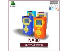 诺安科技NA80便携式氨气检测仪