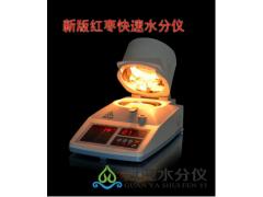 大枣含水率测试仪