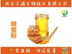 蜂蜜粉-厂家   蜂蜜速溶粉  蜂蜜提取物 厂家直销