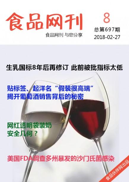 食品网刊2018年第697期
