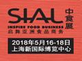 2018 SIAL中国国际食品和饮料展览会