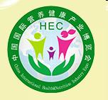 2018第二十届中国国际营养健康产业及酵素产品博览会