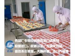 进口食品级霉菌控制杀菌剂