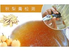 自制秋梨膏销售检测项目标准
