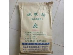 厂家直销 优质 食品级硫酸铜