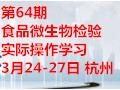 第64期食品微生物检验实际操作学习班—杭州