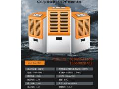 欧井除湿机欧井配电房厂房仓库实验室OJ-601E