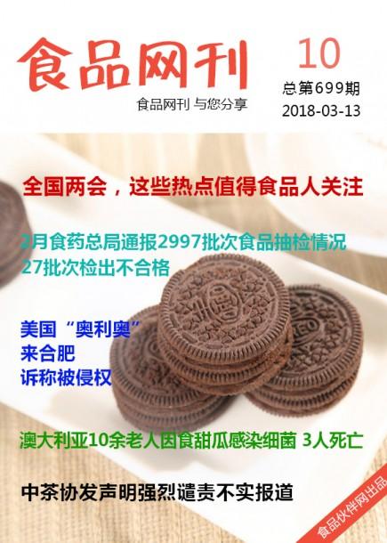 食品网刊2018年第699期
