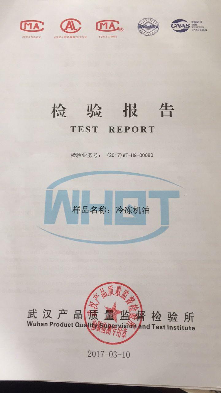 三方检验报告1