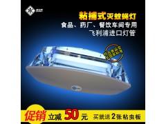 食安库粘捕式商用灭蝇灯杀虫灯器SAK50工