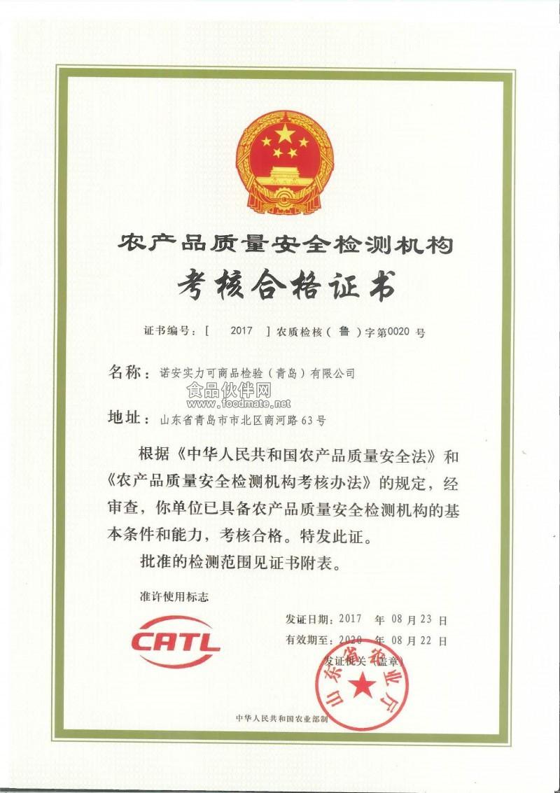 农产品质量安全检测机构考核合格证书(CATL)