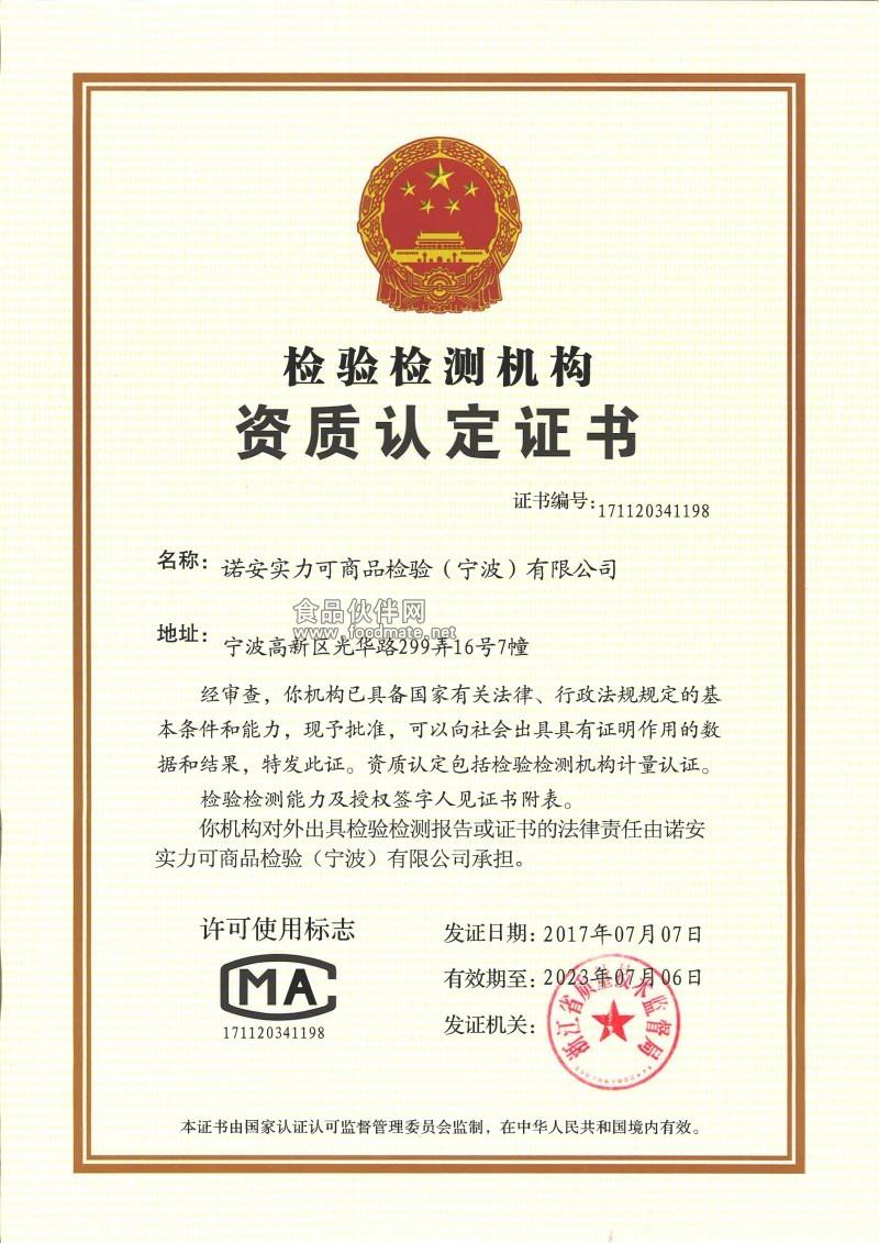 CMA宁波公司