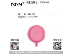 YQYM 圆片棒棒糖照片棒棒糖DIY棒棒糖模具食品级硅胶