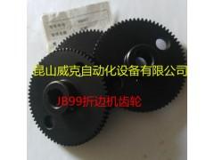 CP4900折边机配件JB99折边机齿轮99007折边机零件