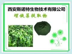 螺旋藻提取物 螺旋藻粉价格 生产厂家