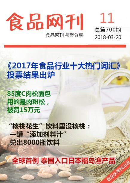 食品网刊2018年第700期