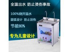 【水之园节能饮水机】水之园节能饮水机品牌/价格