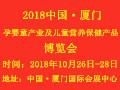 2018中国·厦门孕婴童产业及儿童营养保健产品博览会