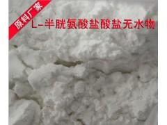 L-半胱氨酸盐酸盐无水物厂家 L-半胱氨酸盐酸盐无水物用途