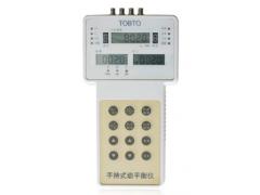手持式动平衡仪TOBTO-2000