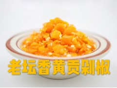 黄贡剁辣椒黄椒黄剁椒黄剁辣椒厂价直销