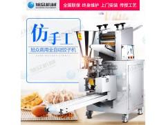 2018新款仿手工饺子机 饺子包馅成型机 全自动饺子机