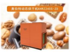 动态烘干机 网带式烘干机 热泵烘干机——奥伯特烘干
