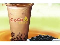 coco奶茶现在加盟要求