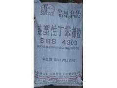 燕山石化SBS4303