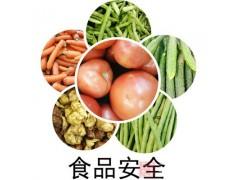 广电计量检测专业提供食品安全检测服务