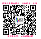 2018山东(枣庄)糖酒食品交易会暨中秋商品订货会