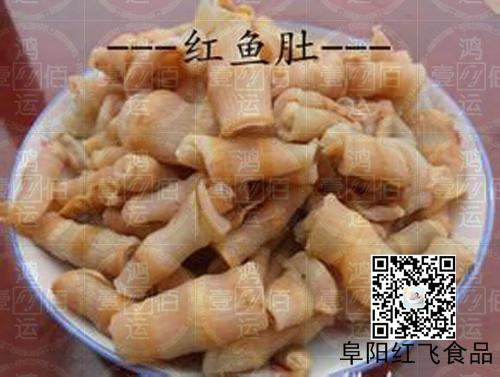 红鱼肚样品图 (1)