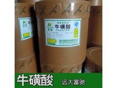 牛磺酸价格 牛磺酸添加量 牛磺酸厂家