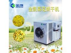 菊花烘干机 金凯菊花烘干机 烘干机价格 烘干机厂家 干燥设备