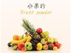 各种水果粉速溶果汁粉荔枝沙棘猕猴桃石榴葡萄百香果香蕉雪梨柠檬