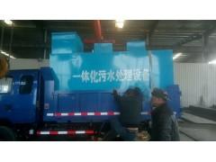 潍坊恒达专注污水共赢未来地埋式污水一体化处理设备