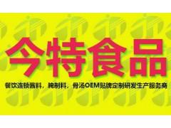 黄焖鸡酱料厂家_黄焖鸡酱料工厂公司价格批发定制/今特食品