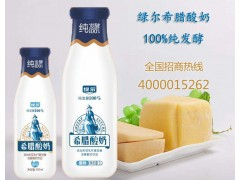 绿尔酸奶厂家是对健康的负责