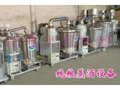 电加热纯粮蒸酒设备生料酿酒机