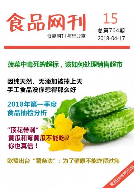 食品网刊2018年第704期