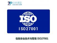 ISO27001信息安全认证专家为您讲解