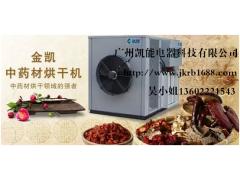 中药材烘干机 烘干机价格 烘干机厂家  空气能热泵烘干机
